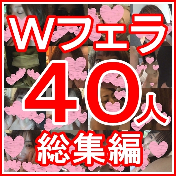 特別企画!どどーんとダブルフェラ娘40人の総集編!ほぼ顔出し!!※ZIP付【個人撮影】