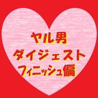 【素人動画】記念すべき一周年!ヤル男ダ…