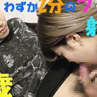 【個人撮影】野球部君(19歳)年上お姉さんのフェラで、わずか2分でイカされ射精!
