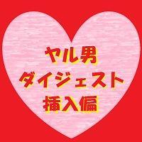 【素人動画】記念すべき一周年!ヤル男ダイジェスト!挿入偏