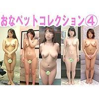【個人撮影】中出しキメた女たちの女体コレクションNo.4 ~ 巨乳おっぱい編 ~【女体図鑑】