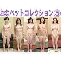 【個人撮影】中出しキメた女たちの女体コレクションNo.5 ~ セックス狂いの人妻編 ~【女体図鑑】