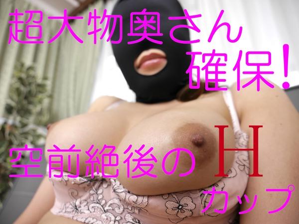 新婚&元グラドルの 衝撃Hカップ美麗妻。彼女を口説きおとし、交渉の末、マスク装着で生ハメ、中出し【人妻援助】