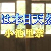 小池里奈 イメージビデオ 4本目