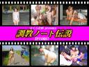 【さくら企画DL】調教ノート伝説07