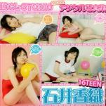 石井香織 2006  16歳 デジタル写真集 …