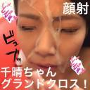 【大量グランドクロス顔射】ワーホリ帰りの痩せFカップ千晴ちゃんに怒涛のフェラぶっかけ!
