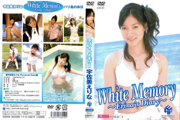 white memory 宇佐美えりな
